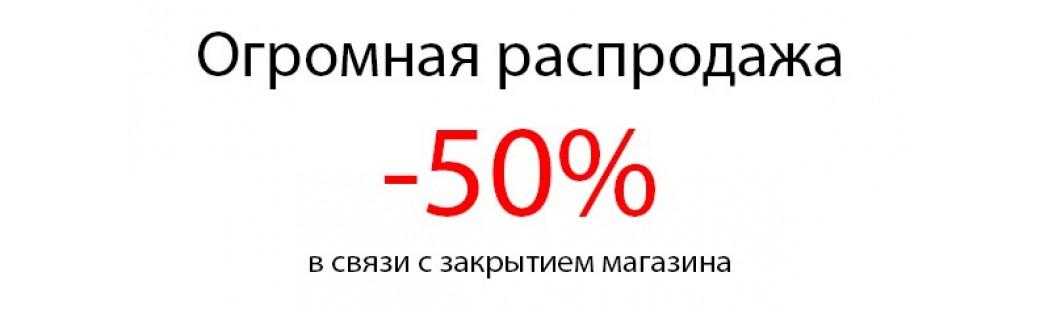 Распродажа 2